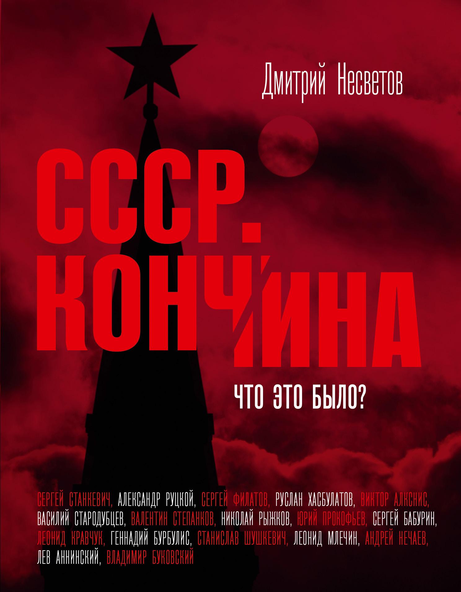 Кончина СССР. Что это было? от book24.ru