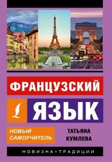 Французский язык. Новый самоучитель