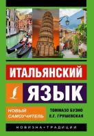 Буэно Т., Грушевская Е. - Итальянский язык. Новый самоучитель' обложка книги