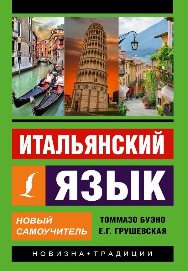 Итальянский книги для детей скачать бесплатно