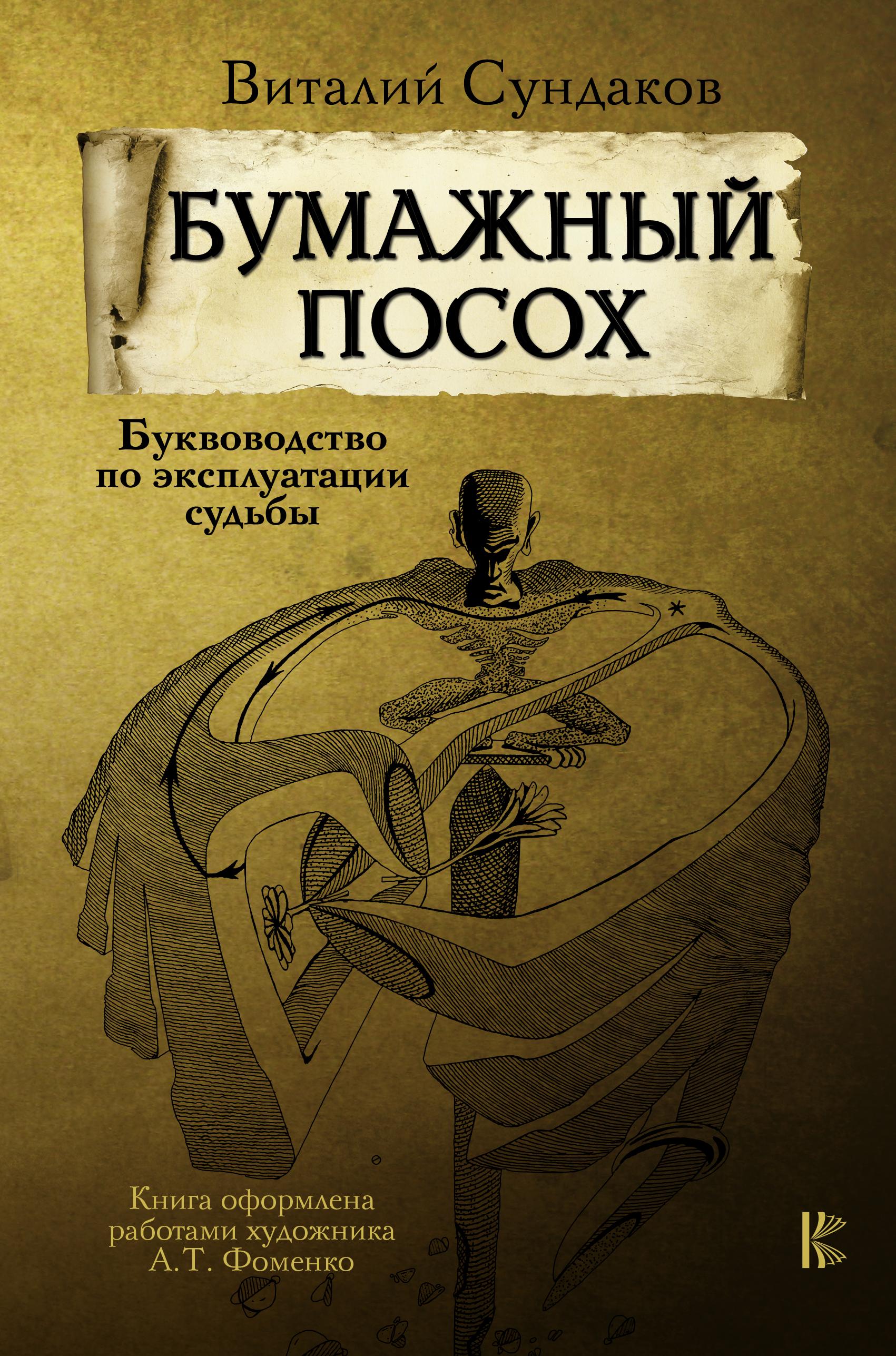 Сундаков В.В. Бумажный посох хозяин уральской тайг