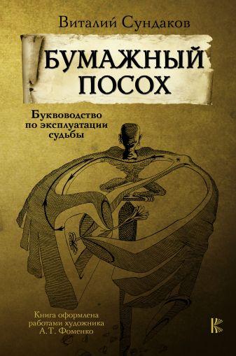 Сундаков В.В. - Бумажный посох обложка книги