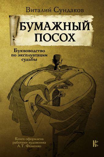 Бумажный посох Сундаков В.В.