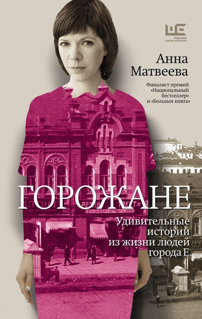Анна Матвеева - Горожане обложка книги
