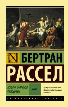 История западной философии [В 2 т.] Том 1