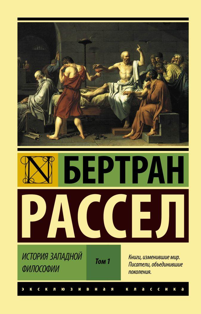 Бертран Рассел - История западной философии [В 2 т.] Том 1 обложка книги
