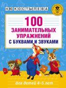 Костылева Н.Ю. - 100 занимательных упражнений с буквами и звуками для детей 4-5 лет' обложка книги