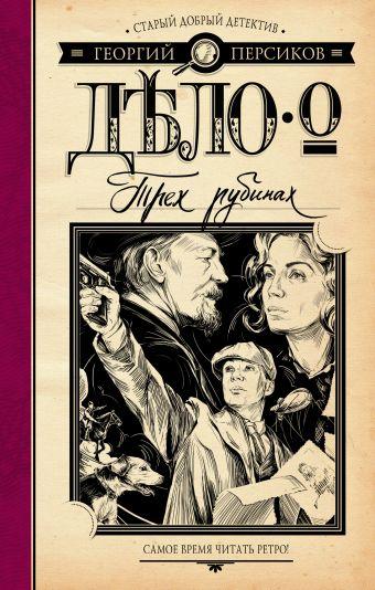 Дело о трех рубинах Георгий Персиков