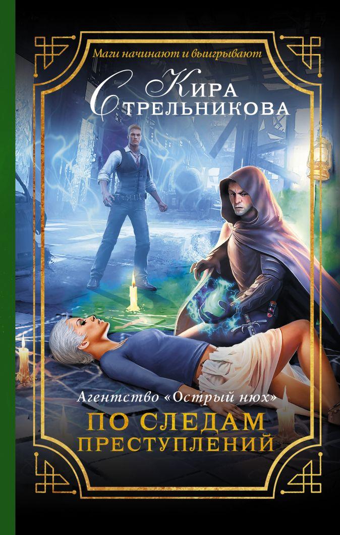 Кира Стрельникова - Агентство