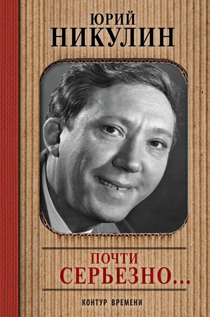 Никулин Ю.В. - Почти серьезно... обложка книги