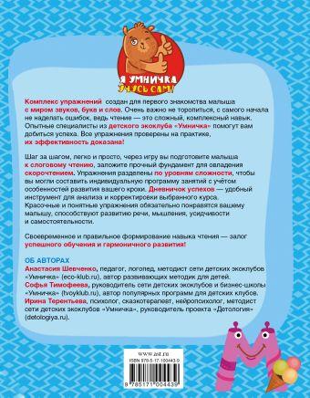 Я учусь читать: игры со звуками, буквами и словами И. Тимофеева, И. Терентьева, А. Шевченко