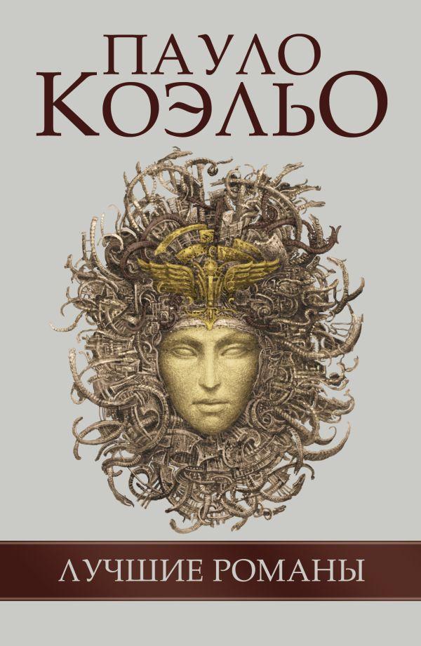 """Пауло Коэльо """"Лучшие романы"""" (комплект из 5 книг) Коэльо П."""