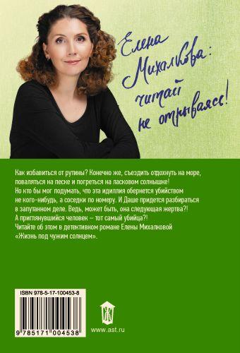 Жизнь под чужим солнцем Елена Михалкова