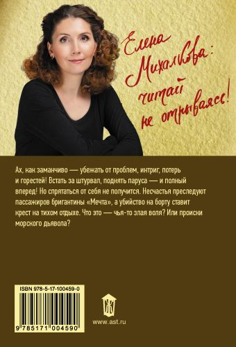 Пари с морским дьяволом Елена Михалкова