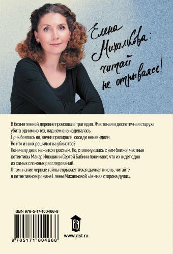 Темная сторона души Елена Михалкова