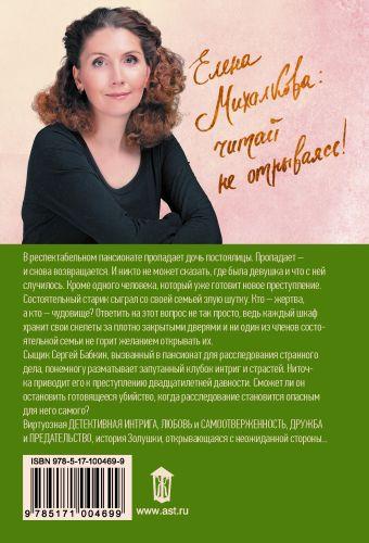 Золушка и Дракон Елена Михалкова