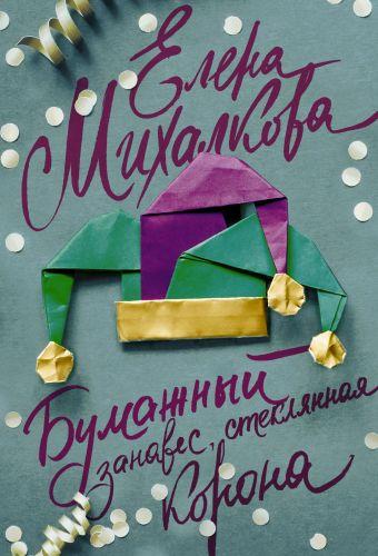Бумажный занавес, стеклянная корона Михалкова Е.И.