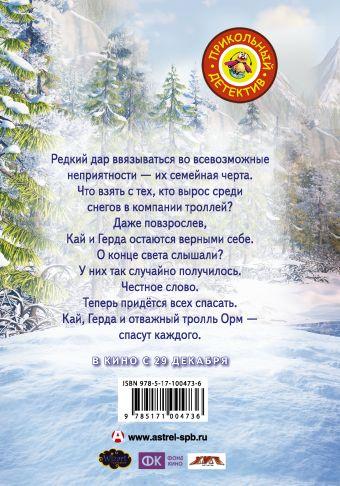 Огонь и лёд Полянина Е.И.