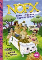 Джефф Алюлис - NOFX: Ванна с гепатитом и другие истории' обложка книги