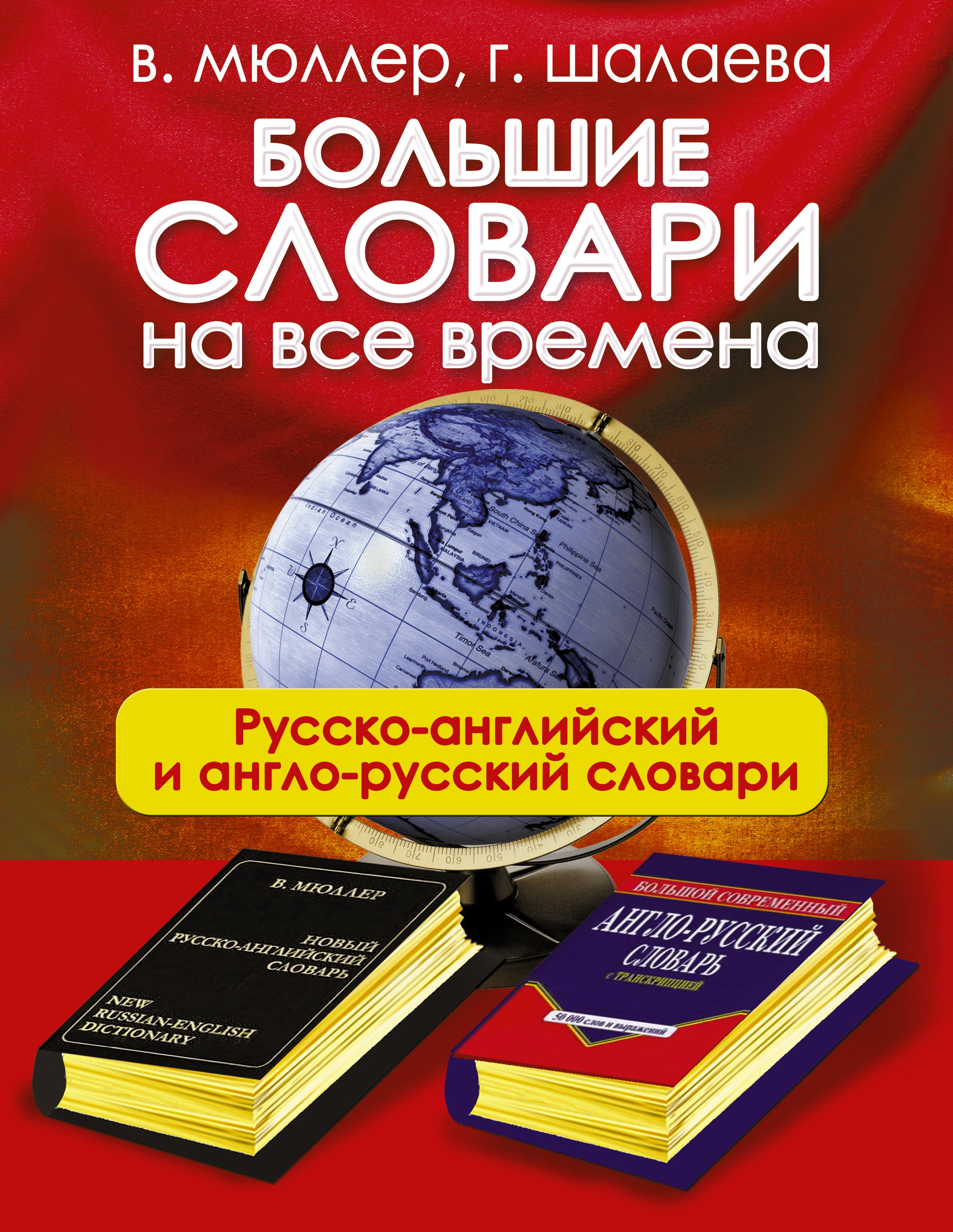Мюллер В.К.,Шалаева Г.П. Большие словари на все времена. Русско-английский англо-русский словари premiata полусапоги и высокие ботинки