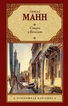 Смерть в Венеции
