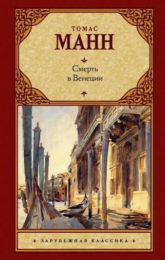 Смерть в Венеции Томас Манн