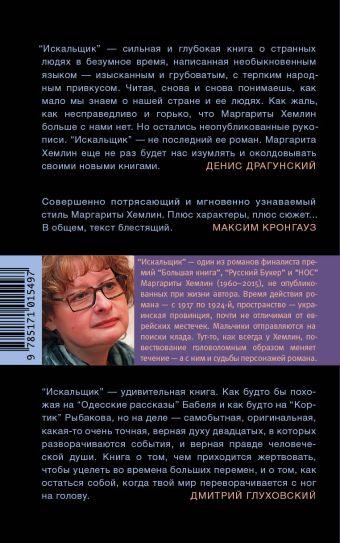 Искальщик Хемлин М.М.
