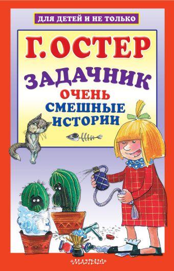 Задачник. Очень смешные истории Остер Г.Б.