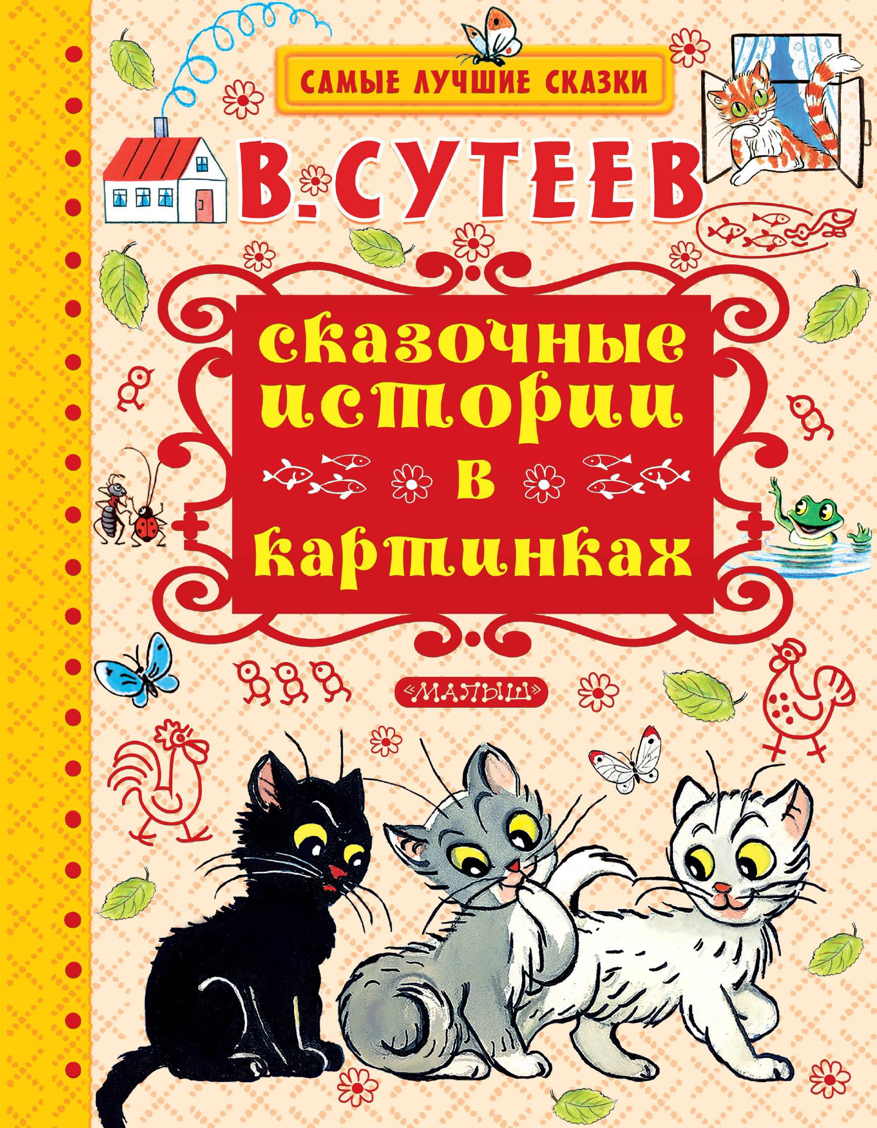 Сутеев В.Г. Сказочные истории в картинках сутеев в г в мире сказок в сутеева