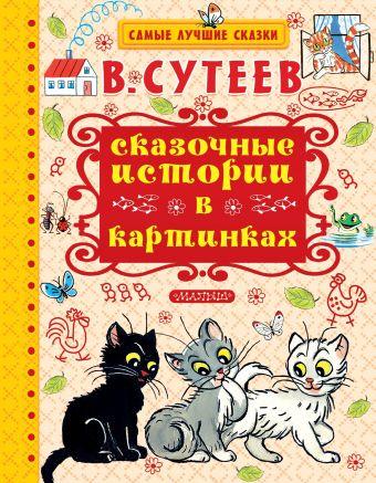 Сказочные истории в картинках В. Сутеев