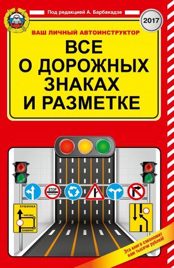 Все о дорожных знаках и разметке на 2017 год Барбакадзе А.О.