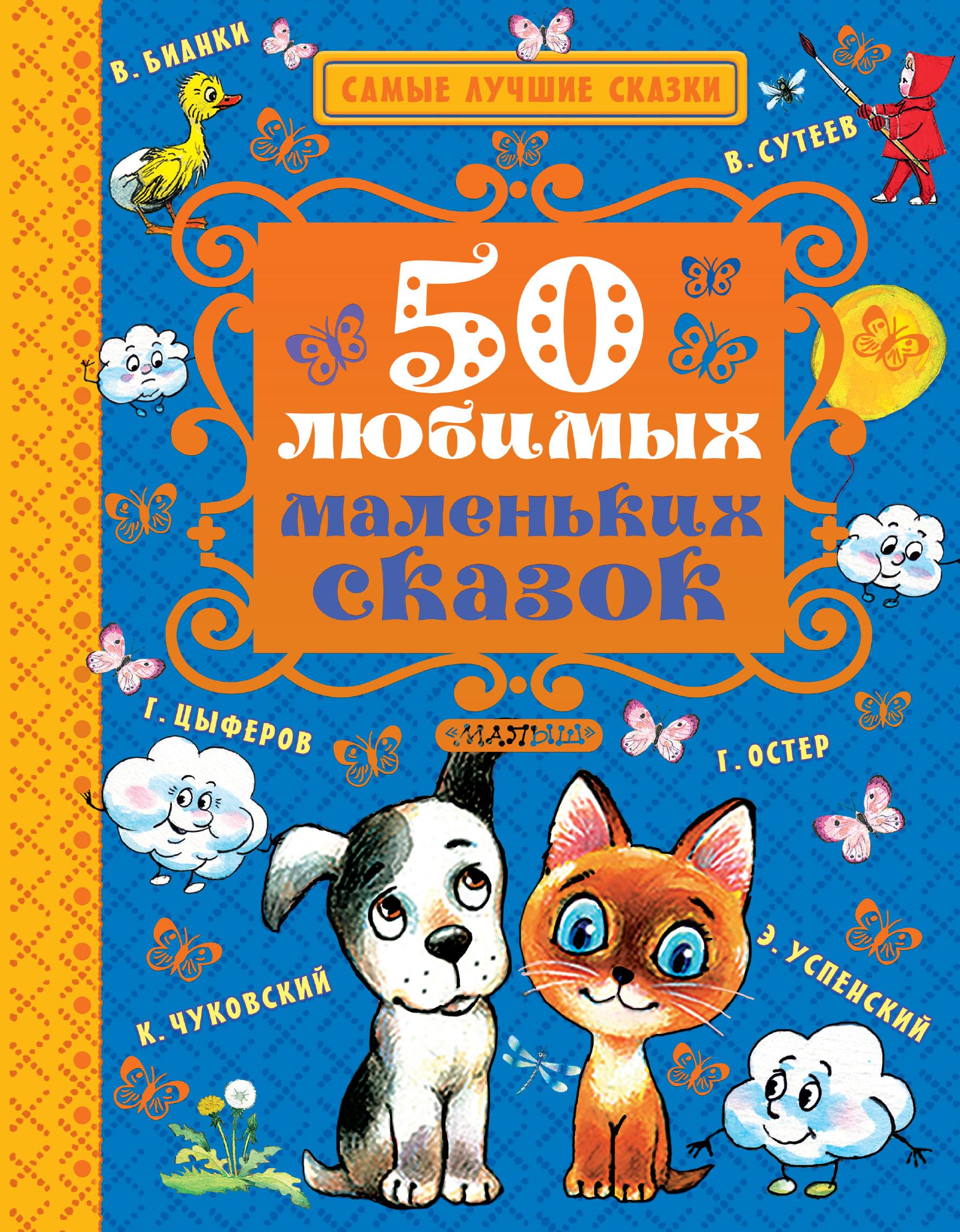. 50 любимых маленьких сказок к д ушинский к д ушинский рассказы и сказки