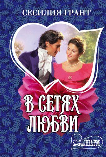 В сетях любви Сесилия Грант