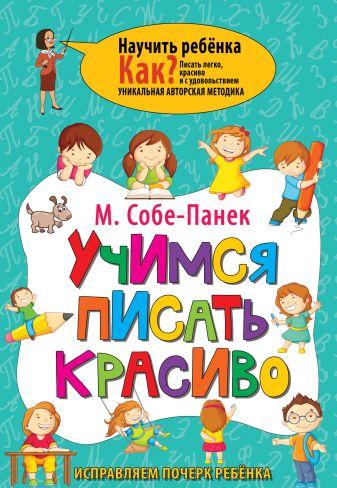 М. Собе-Панек - Учимся писать красиво. Исправляем почерк ребёнка обложка книги