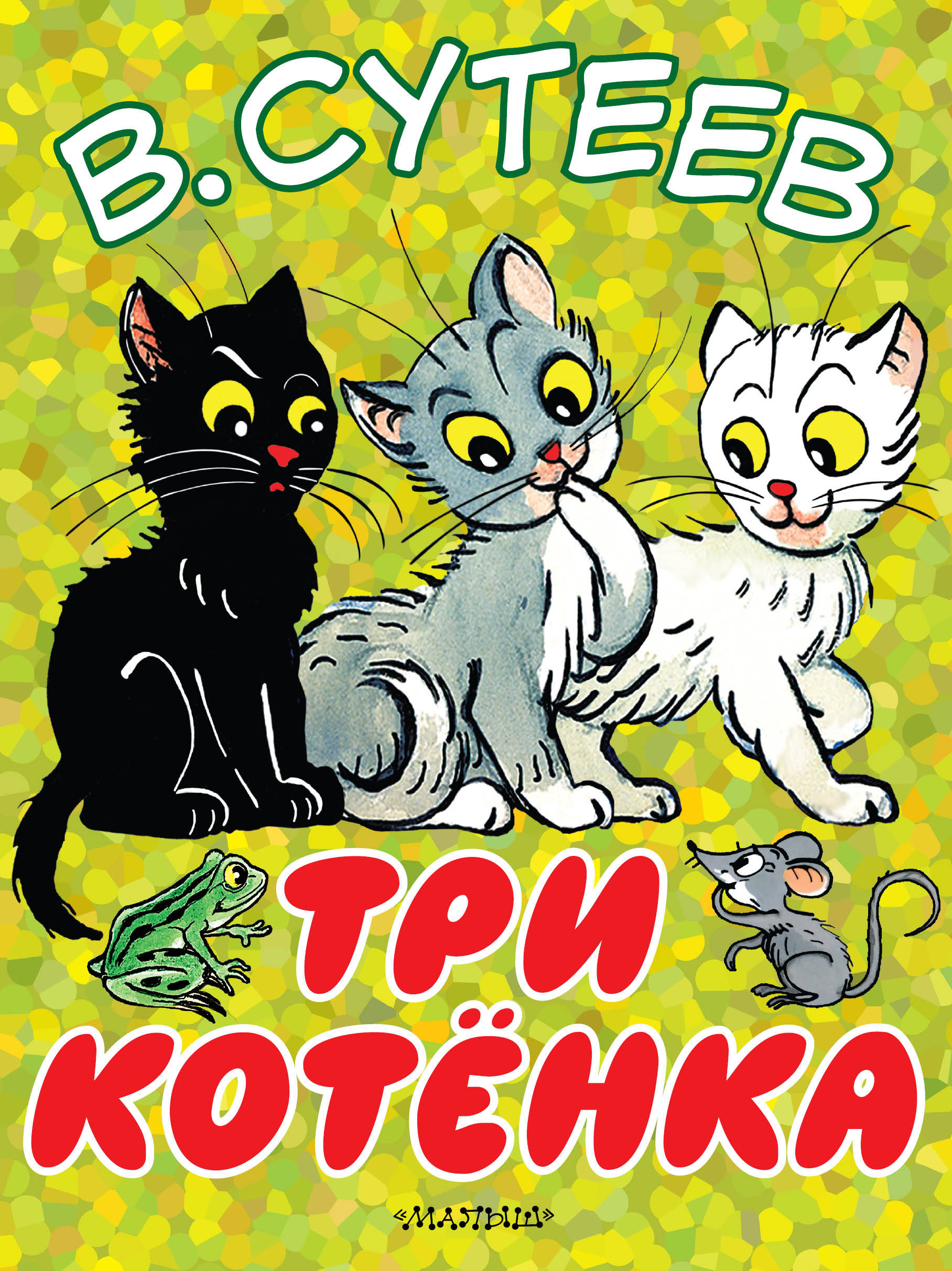 В. Сутеев Три котёнка сутеев владимир григорьевич три котёнка isbn 978 5 17 100500 9