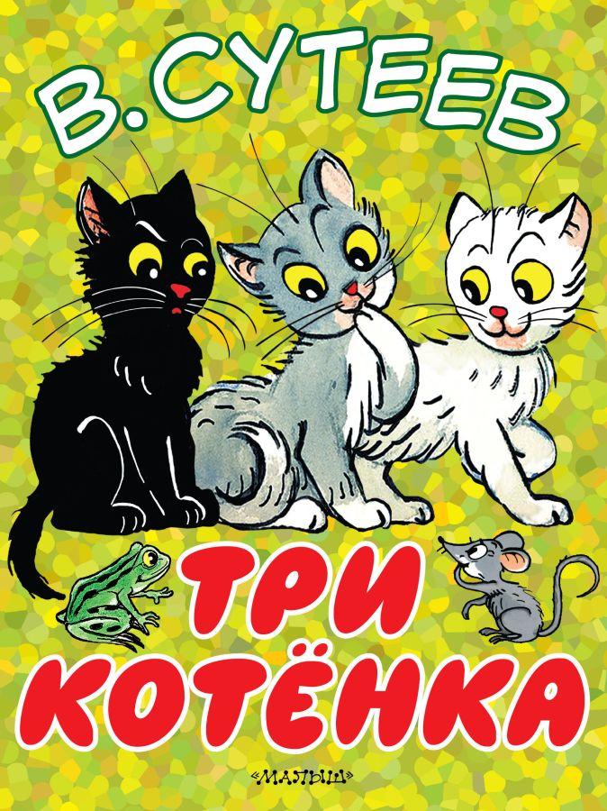 Три котёнка В. Сутеев
