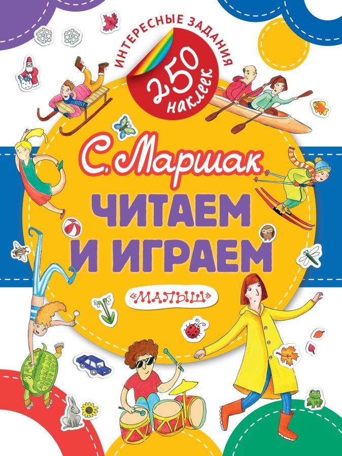 С. Маршак - Читаем и играем обложка книги