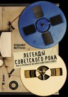 Марочкин В.В. - Легенды советского рока' обложка книги
