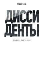 Глеб Морев - Диссиденты' обложка книги