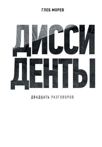 Глеб Морев - Диссиденты обложка книги