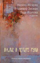 Абгарян Н., Зисман В.А., Исупова Л. и др. - Вальс в четыре руки' обложка книги