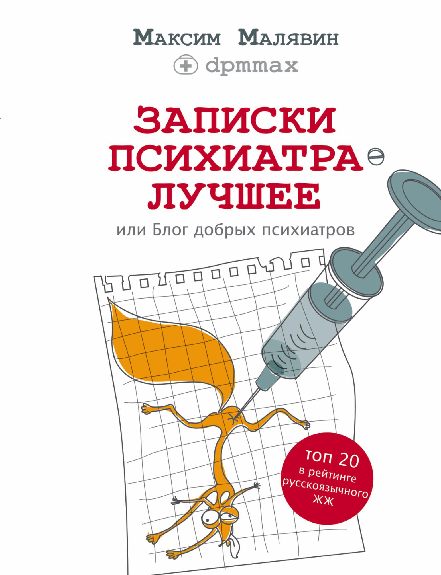 Максим Малявин Записки психиатра. Лучшее, или Блог добрых психиатров цены онлайн