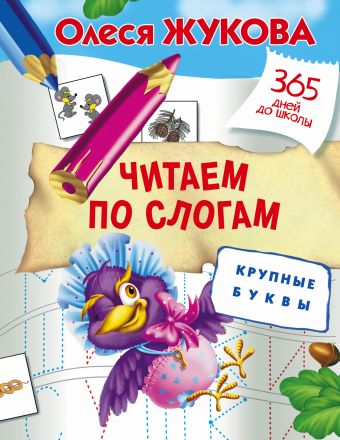 Читаем по слогам. Крупные буквы Олеся Жукова