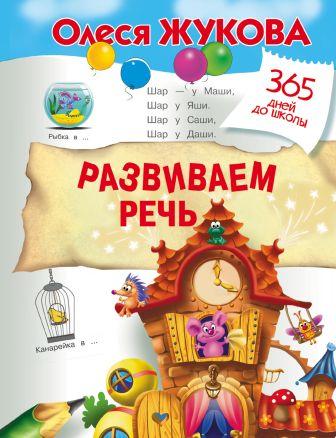 Олеся Жукова - Развиваем речь обложка книги