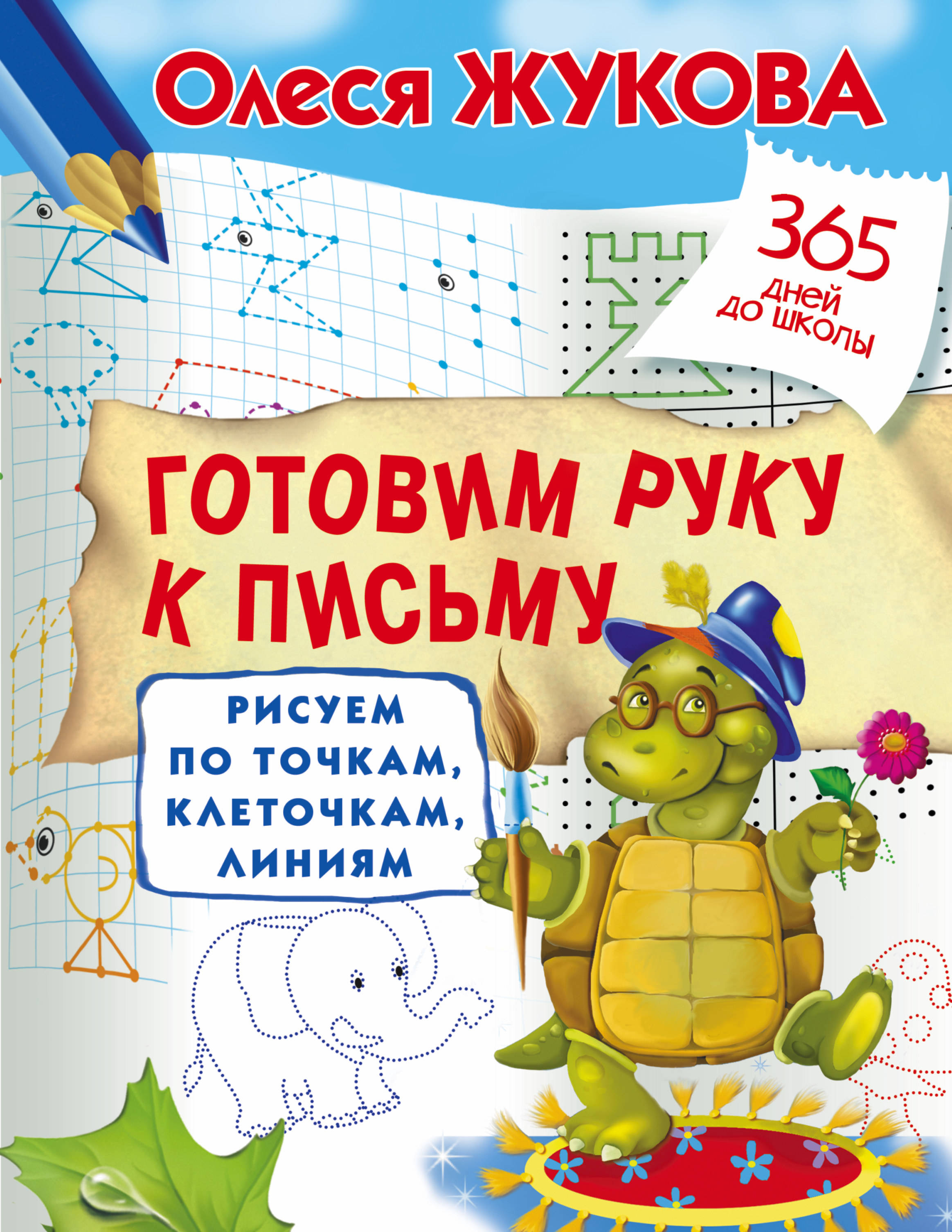 Олеся Жукова Готовим руку к письму: рисуем по точкам, клеточкам, линиям