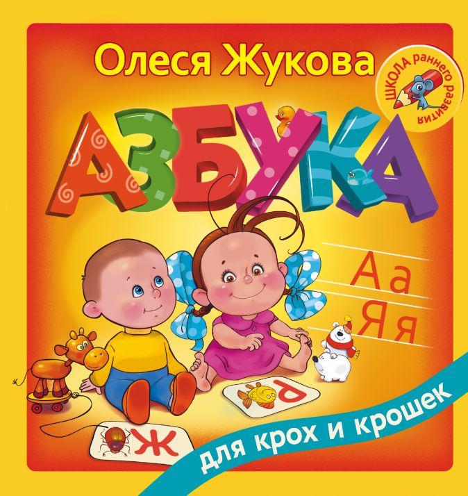 Олеся Жукова - Азбука для крох и крошек обложка книги