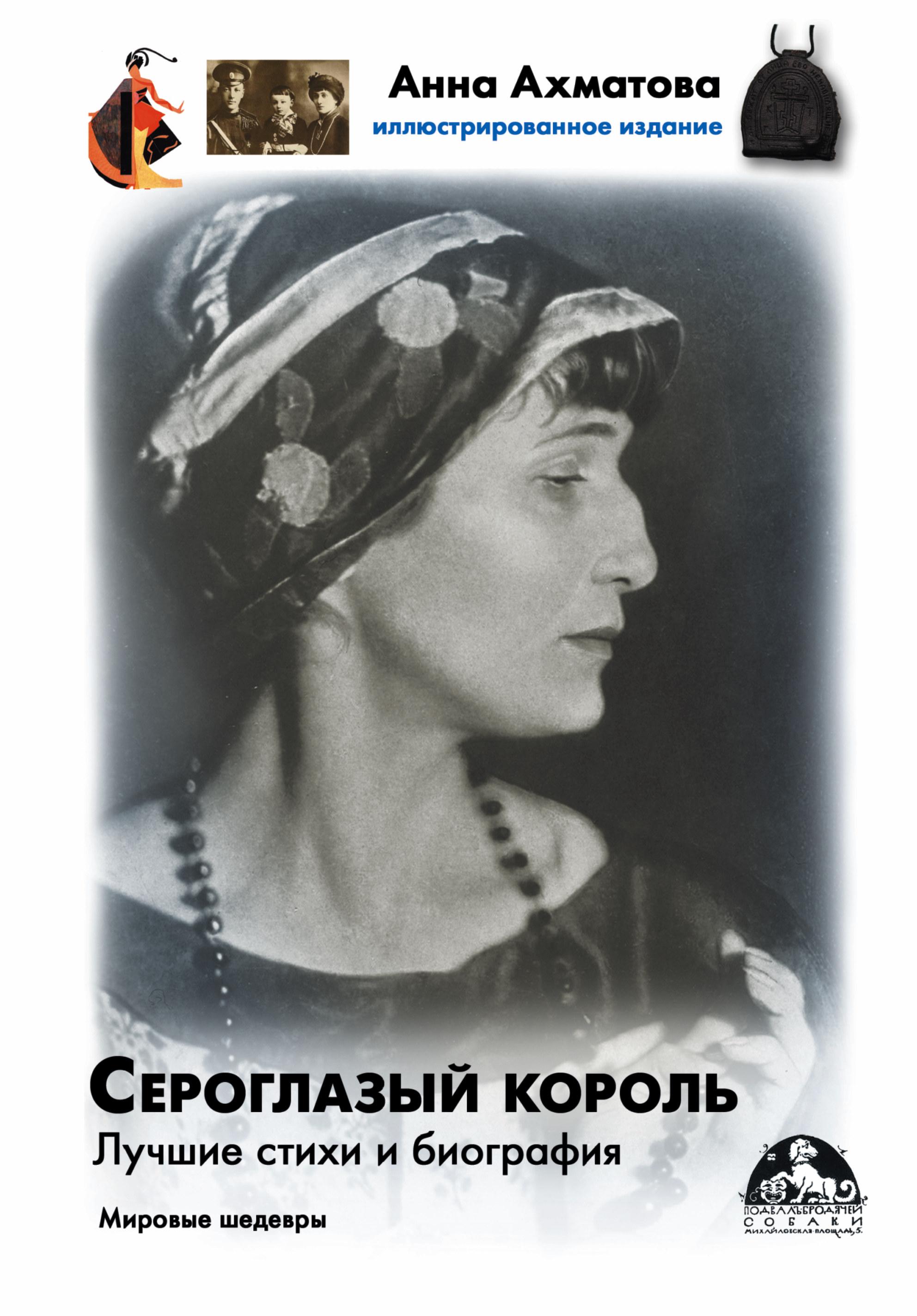 Анна Ахматова Сероглазый король ахматова анна андреевна столько просьб у любимой всегда