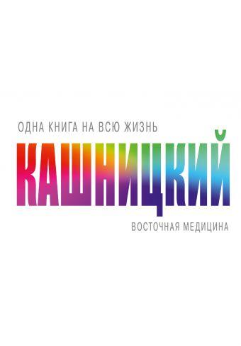 Восточная медицина Кашницкий С.Е.