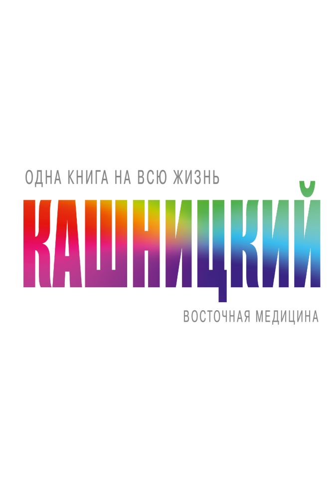 Кашницкий С.Е. - Восточная медицина обложка книги