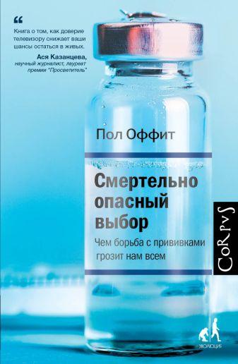 Пол Оффит - Смертельно опасный выбор обложка книги